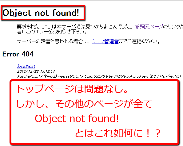 XAMPP上にWORDPRESSを設置後Object not found!