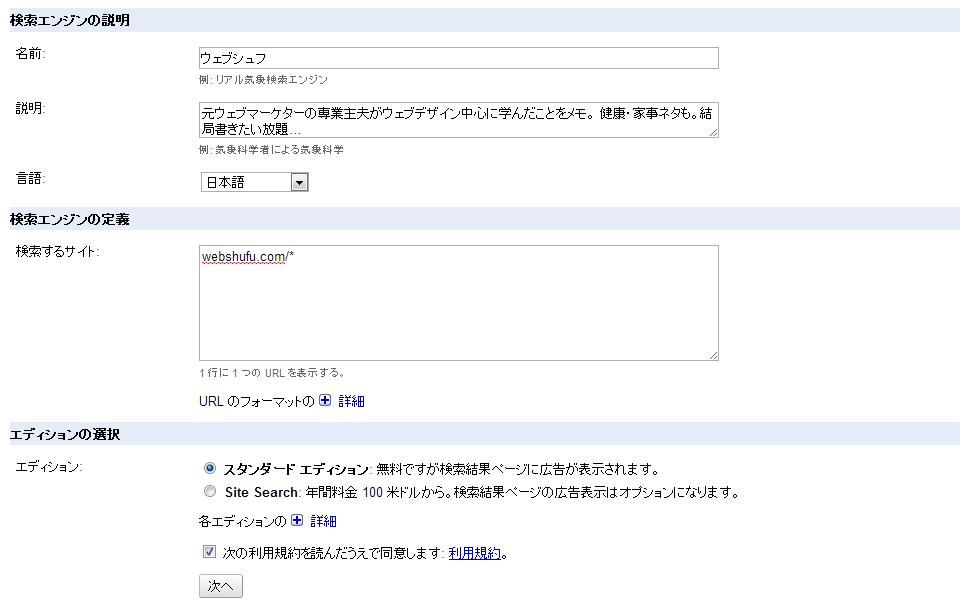 カスタム検索エンジン登録作業