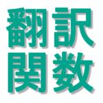 【WordPressTwentyTwelve】翻訳関数の_e関数と__関数はなるべく除去する方向で