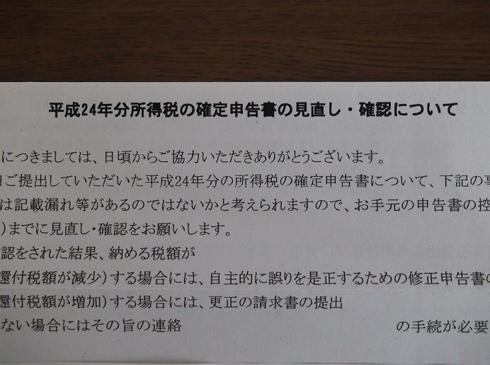 2013-10-41_zeimusho