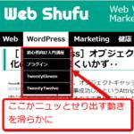 WordPressにanimationで開閉するドロップダウンメニューを設置