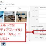 WordPressで記事に画像を挿入する際のリンク先をデフォルトで「なし」に設定する3つの方法
