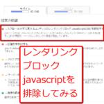 スクロールせずに見えるコンテンツのレンダリングをブロックしている javascript/css を排除するWordPressプラグイン3つ
