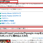 WordPressの親カテゴリーページに子カテゴリー一覧を表示させる方法