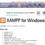 簡単図解!! XAMPPをWindows7にインストール