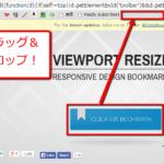 URL入力不要!超絶便利なレスポンシブデザインのデバイス別表示確認ツール