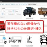 WordPressで著作権フリー・パブリックドメイン画像を使うなら必須のプラグイン「Pixabay Images」