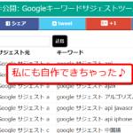 WordPressに自作のGoogleキーワードサジェストツールを設置したったww