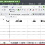 青色申告帳簿作成用エクセルファイル(自作)の紹介
