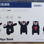 銀行の取引明細を見て売上実現の仕訳を手打ちで作る