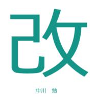 中川勉事務所