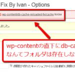 高速化プラグインDB Cache Reloaded Fixのエラー表示のバグ