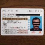 引越し時の運転免許証(車・バイク・原付)住所変更手続き