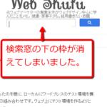 Google検索窓導入時に窓枠の下部が消えた場合はCSSで対処
