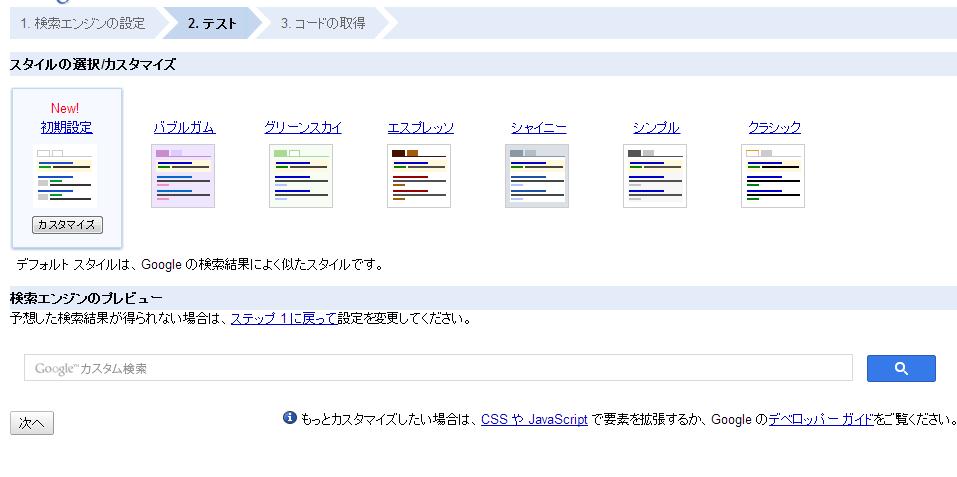 カスタム検索デザイン選択