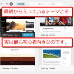 WordPressテーマの選び方- 初心者ならデフォルトテーマが無難