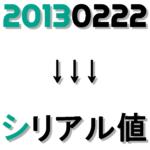 OpenOfficeで20130222のような8桁の数字を日付データに変換する方法