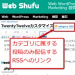 【WordPress】カテゴリページにそのカテゴリの投稿のみ配信するRSSを設置