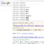 Google Suggest APIでサジェスト表示される検索キーワード候補を取得