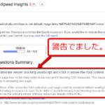 Googleさんから警告!!真剣にWordPressの高速化に取り組みます