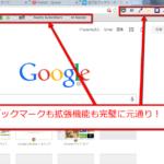 【3分で回復】Google Chromeの拡張機能が消えたときの復元方法
