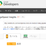WordPressプラグイン「Photon」でGoogle PageSpeed Insightsのスコアが急落