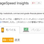 エックスサーバーのmod_pagespeedはモバイル閲覧時の高速化に特に効果有り