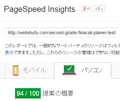 PCのPageSpeed Insightsスコアは94