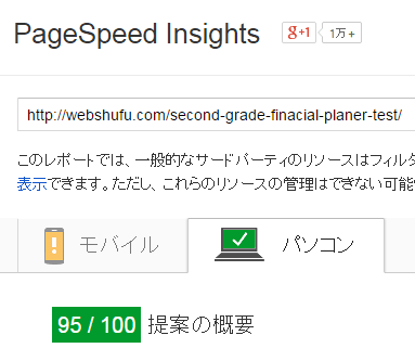 PCのPageSpeed Insightsスコアは95