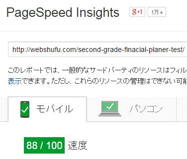 モバイルのPageSpeed Insightsスコアは88