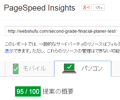 PCのPageSpeed Insightsのスコアは95