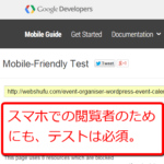 【SEO】ブロガー必須!Google先生のMobile-Friendly Test は受けましたか?