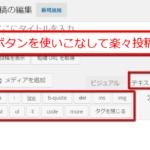 WordPress投稿画面のボタンの使い方、ボタンを追加・削除してカスタマイズする方法