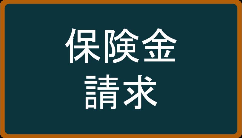 2016-05-25-hokenkin-seikyu