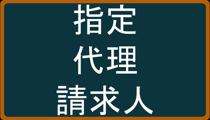 2016-05-26-eyecatch-siteidairi-seikyu