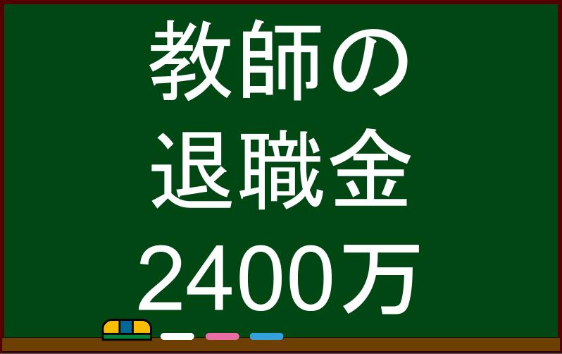 2016-06-04-kyoshi-taishokukin