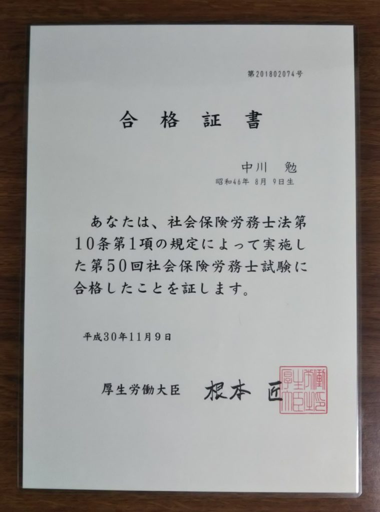 平成30年社会保険労務士試験合格証書