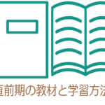 社労士試験直前期の教材と学習法
