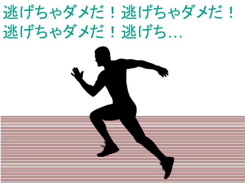 社労士試験から逃げちゃダメだ!逃げちゃダメだ!逃げちゃダメだ!